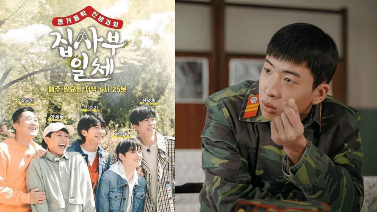 FreebieMNL - 'Start Up' and 'CLOY' actor Yoo Su Bin is the new member of 'Master in the House'